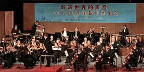 LSO - Leipziger Symphonie Orchester - in China - Konzert in Quanzhou Foto: Orchester BOG MTL